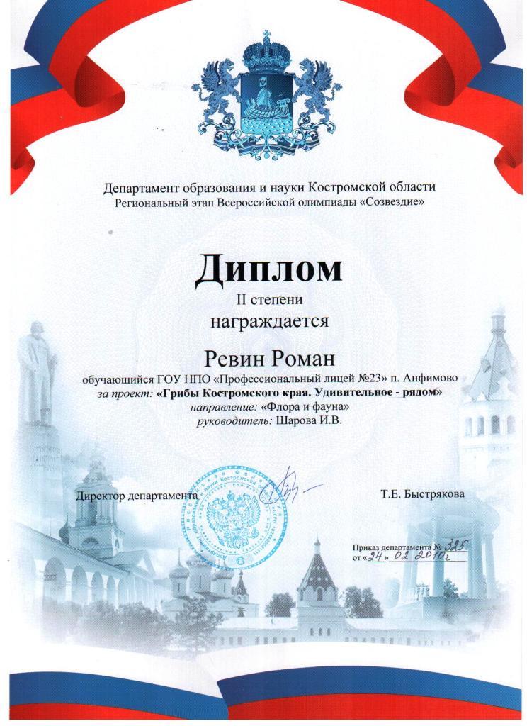 Пример речь на защиту диплома по менеджменту Москва Пример речь на защиту диплома по менеджменту